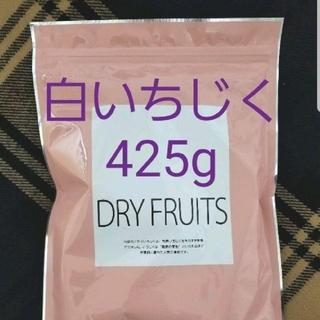 ★値下げ ドライフルーツ 白いちじく 425g 無添加(フルーツ)