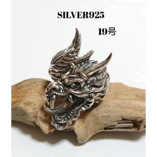 4185 SILVER925 龍ドラゴンリング19号 シルバー925 竜辰リュウ(リング(指輪))