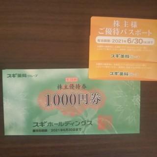 スギ薬局 株主優待 6000円 スギホールディングス