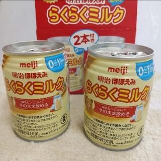 メイジ(明治)の2缶セット7セット14缶meiji明治ほほえみらくらくミルク液体0-1まで(その他)
