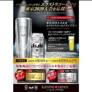 アサヒスーパードライシール48枚東京2020ゴールドタンブラーキャンペーン