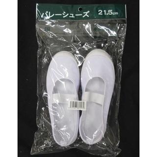 上履き 上靴 21.5cmバレーシューズ(スクールシューズ/上履き)
