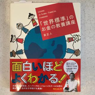 角川書店 - 「世界標準」のお金の教養講座