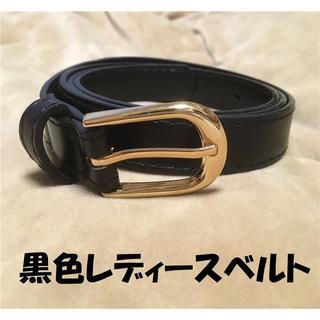 レディース 黒色 可愛い 人気 ブラック 細黒ベルト 安売り(ベルト)