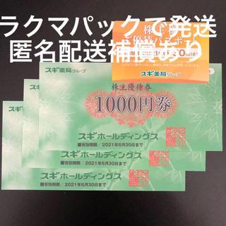 最新 スギホールディングス スギ薬局 株主優待 3000円分 & 優待パスポート