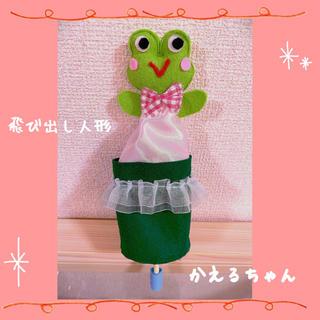 飛び出し人形 かえるちゃん(人形)