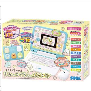セガ(SEGA)の未開封 すみっコぐらしパソコン 5歳 6歳 7歳 8歳 9歳(知育玩具)