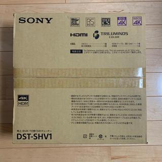 ソニー(SONY)の※新品 SONY DST-SHV1  地上・BS/CS4Kチューナー(テレビ)