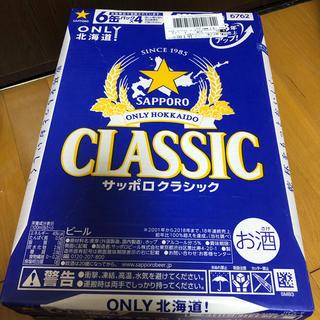 サッポロ(サッポロ)の北海道限定 サッポロクラシックビール350ml24缶セット(ビール)