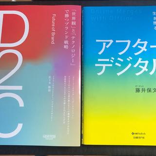 「D2C」「アフターデジタル」セット(ビジネス/経済)