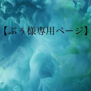 エルロデオ(EL RODEO)の【ぶぅ様専用ページ】(カジュアルパンツ)