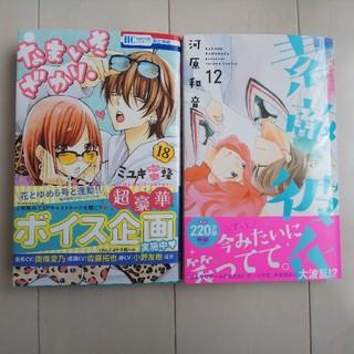 シュウエイシャ(集英社)のなまいきざかり18、素敵な彼氏12 2冊セット(少女漫画)