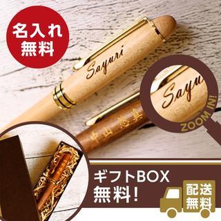 お祝い・記念に♪【名入れ】木製ボールペン