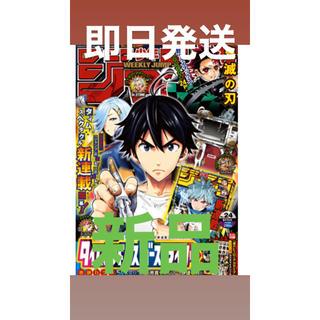 ジャンプ 24号  6月1日号 鬼滅の刃(少年漫画)
