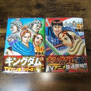 シュウエイシャ(集英社)のキングダム 56・57巻(青年漫画)