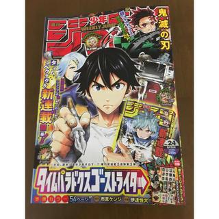 週刊少年ジャンプ  24号(少年漫画)