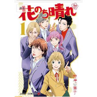 シュウエイシャ(集英社)の花のち晴れ1〜12巻(少女漫画)