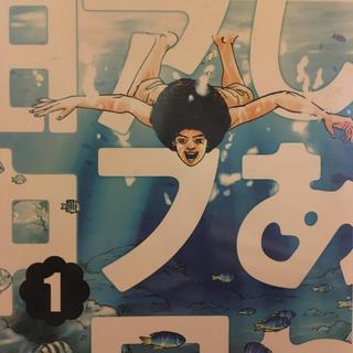 しあわせアフロ田中 1(青年漫画)