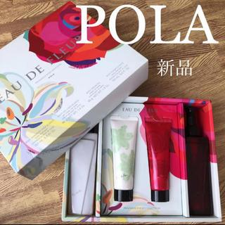 POLA - 新品 POLA ボディソープ ボディシャンプー ボディクリーム