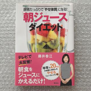 講談社 - 「朝ジュ-ス」ダイエット 酵素たっぷりで「やせ体質」になる!