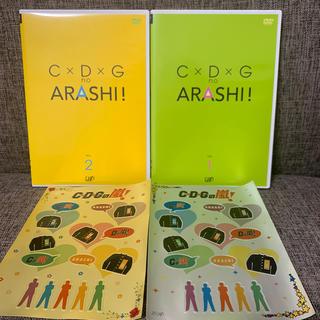 嵐 - C×D×GnoARASHI!DVDセット シール付き