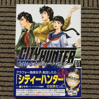 今日からCITY HUNTER 1巻(青年漫画)