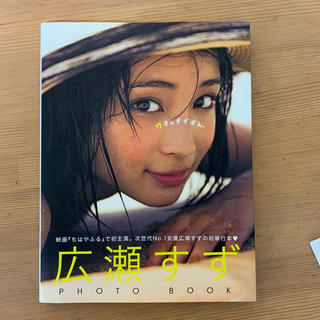 17才のすずぼん。 広瀬すずPHOTO BOOK