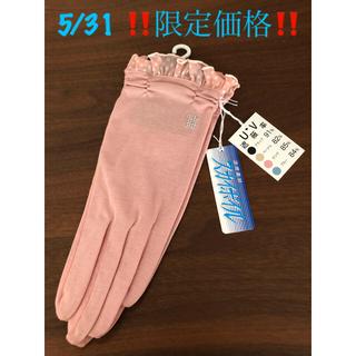 LANVIN COLLECTION - LANVIN UV手袋🌺すべり止め付き
