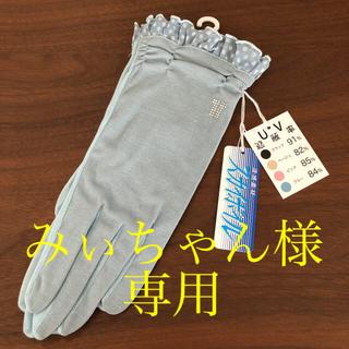 ランバンコレクション(LANVIN COLLECTION)のみぃちゃん様専用‼️LANVIN UV手袋🌴涼感素材(手袋)