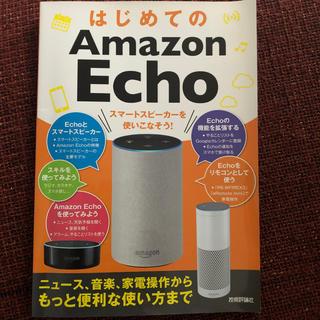 エコー(ECHO)のはじめてのAmazon Echoスマートスピーカーを使いこなそう! ニュース、音(コンピュータ/IT)
