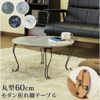 送料無料【2色限定SALE】モダン折れ脚テーブル・丸型(ローテーブル)