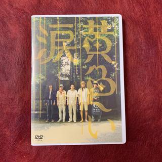 アラシ(嵐)の黄色い涙〈通常版〉 DVD(日本映画)