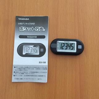 ヤマサ(YAMASA)のYAMASA ポケット万歩計(ウォーキング)