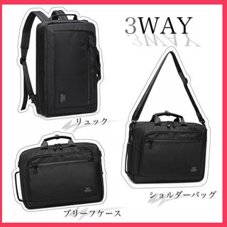 ビジネスリュック 3WAY 大容量 ビジネスバッグ ショルダーバッグ 軽量