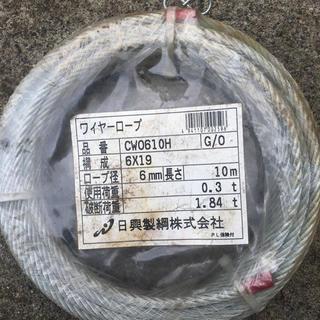 ワイヤーロープ 10M 径6㎜(工具/メンテナンス)