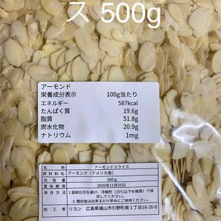 アーモンドスライス 500g(その他)