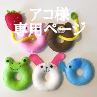 アコ様 専用ページ(おもちゃ/雑貨)