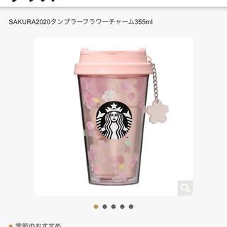 Starbucks Coffee - スターバックス タンブラー 2つセット さくら 2020