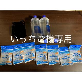 いっちご様専用 コンタクトレンズ 洗浄液 保存液  セット(日用品/生活雑貨)