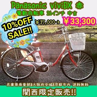 パナソニック(Panasonic)のPanasonic viviDX 赤 電動自転車 26インチ 中古(自転車本体)
