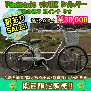 パナソニック(Panasonic)のPanasonic viviDX シルバー 電動自転車 26インチ 中古(自転車本体)