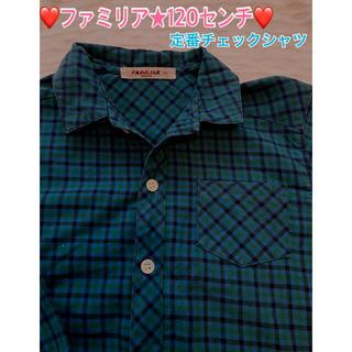ファミリア(familiar)の❤️Familiar☆ファミリア❤️定番チェックシャツ120★プロフ必読(ブラウス)