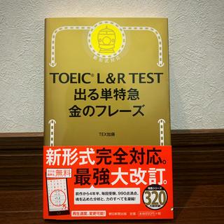 TOEIC L&R TEST出る単特急金のフレ-ズ 新形式対応(資格/検定)