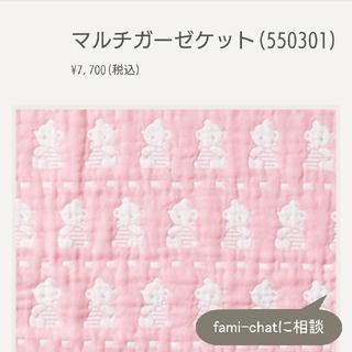 ファミリア(familiar)の新品・未開封☆familiar ファミリア ガーゼケット(おくるみ/ブランケット)