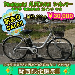 パナソニック(Panasonic)のPanasonic ALFITvivi シルバー 新基準 電動自転車 中古(自転車本体)