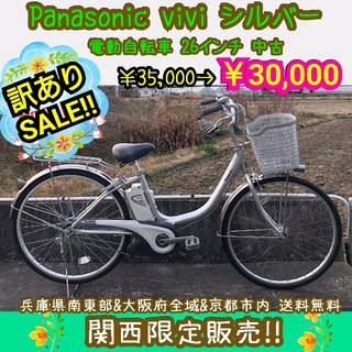 パナソニック(Panasonic)のPanasonic vivi シルバー 電動自転車 26インチ 中古 ビビ(自転車本体)
