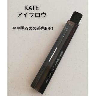 ケイト(KATE)の新品KATEアイブロウペンシル(アイブロウペンシル)