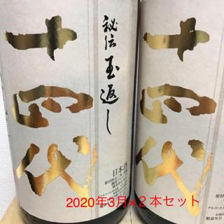 十四代 本丸 1800ml2本セット(日本酒)