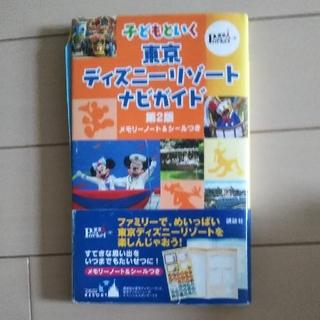 ディズニー(Disney)の子どもといく東京ディズニ-リゾ-トナビガイド 第2版(地図/旅行ガイド)
