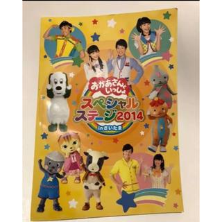 おかあさんといっしょ スペシャルステージ2014 in さいたま パンフレット(キッズ/ファミリー)